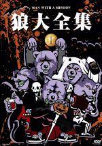 狼大全集(1)(通常)(DVD)