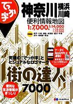 でっか字神奈川 横浜・川崎便利情報地図(街の達人7000)(単行本)