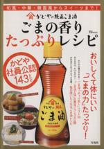 かどやの純正ごま油 ごまの香りたっぷりレシピTJMOOK
