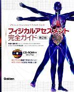 フィジカルアセスメント完全ガイド 第2版(CD-ROM付)(単行本)