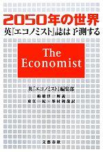 2050年の世界 英『エコノミスト』誌は予測する(単行本)