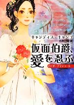 仮面伯爵、愛を忍ぶ ザ・アインコート(MIRA文庫)(文庫)