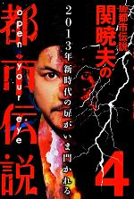 Mr.都市伝説 関暁夫の都市伝説 2013年新時代の扉がいま開かれる(4)(単行本)