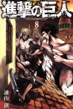 進撃の巨人(8)(マガジンKC)(少年コミック)