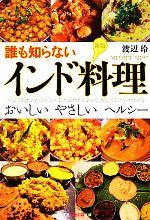 誰も知らないインド料理 新版 おいしいやさしいヘルシー(知恵の森文庫)(文庫)