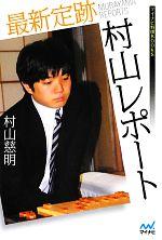 最新定跡村山レポート(マイナビ将棋BOOKS)(単行本)