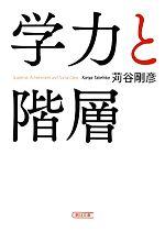学力と階層(朝日文庫)(文庫)