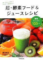 超・酵素フード&ジュースレシピ 食で元気!(単行本)