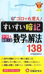 すいすい暗記 中学&高校入試 数学の解法138 ゴロで丸覚え!(新書)