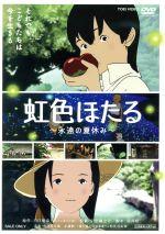 虹色ほたる~永遠の夏休み~(通常)(DVD)