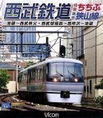 西武鉄道 特急ちちぶ・準急狭山線(Blu-ray Disc)(BLU-RAY DISC)(DVD)