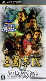 三國志Ⅸ with パワーアップキット コーエーテクモ the Best(ゲーム)