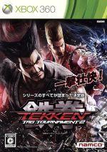 鉄拳タッグトーナメント2(ゲーム)