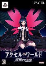 アクセル・ワールド -銀翼の覚醒-(限定版)(OVAブルーレイディスク、設定資料集、収納BOX付)(初回限定版)(ゲーム)