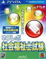 ネクレボ 社会福祉士試験(ゲーム)