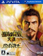 信長の野望 天道 With パワーアップキット(ゲーム)