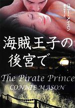 海賊王子の後宮で(扶桑社ロマンス)(文庫)
