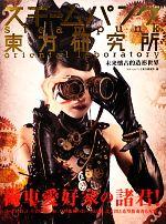 スチームパンク東方研究所 未来懐古的造形世界(単行本)