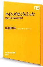 ケインズはこう言った 迷走日本を古典で斬る(NHK出版新書)(新書)