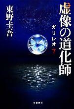 虚像の道化師 ガリレオ7(探偵ガリレオシリーズ7)(単行本)