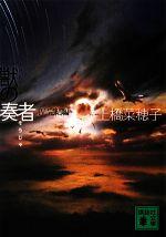 獣の奏者 完結編(講談社文庫)(4)(文庫)