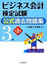 ビジネス会計検定試験公式過去問題集3級(単行本)