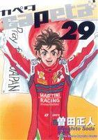 capeta(29)(KCDX)(大人コミック)