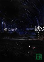 獣の奏者 探求編(講談社文庫)(3)(文庫)