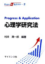 Progress & Application心理学研究法(Progress & Application2)(単行本)