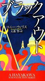 ブラックアウト(新☆ハヤカワ・SF・シリーズ)(新書)