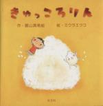 きゅっころりん(児童書)