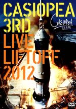 CASIOPEA 3rd LIVE LIFTOFF 2012(通常)(DVD)