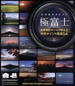極富士~風景撮影のプロが教える絶景ポイント厳選54~(Blu-ray Disc)(BLU-RAY DISC)(DVD)