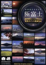 極富士~風景撮影のプロが教える絶景ポイント厳選54~(通常)(DVD)