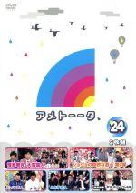 アメトーーク!DVD(24)(通常)(DVD)