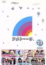 アメトーーク!DVD(23)(通常)(DVD)
