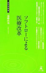 ソフトローによる医療改革(経営者新書24)(新書)