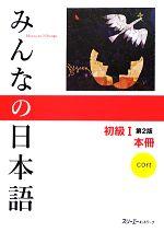 みんなの日本語 初級Ⅰ 本冊 第2版(CD、別冊付)(単行本)