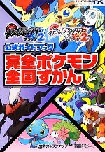 ポケットモンスターブラック2・ホワイト2公式ガイドブック 完全ポケモン全国ずかん(単行本)