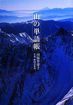 山の単語帳(単行本)