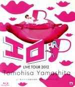 TOMOHISA YAMASHITA LIVE TOUR 2012~エロP~(Blu-ray Disc)(BLU-RAY DISC)(DVD)
