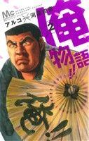 俺物語!!(2)(マーガレットC)(少女コミック)