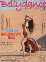 ベリーダンス・ジャパン(イカロスMOOK)(Vol.21)(単行本)