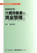 介護労働者の賃金管理 新装改訂版(単行本)