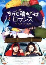 ちりも積もればロマンス(Blu-ray Disc)(BLU-RAY DISC)(DVD)
