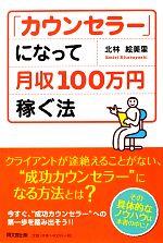 「カウンセラー」になって月収100万円稼ぐ法(DO BOOKS)(単行本)