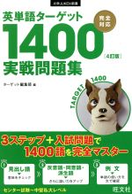 英単語ターゲット1400 4訂版 実戦問題集大学JUKEN新書