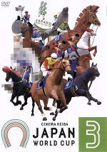 JAPAN WORLD CUP 3(通常)(DVD)