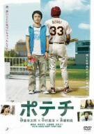 ポテチ(通常)(DVD)