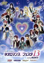 ライブビデオ ネオロマンス・フェスタ13(通常)(DVD)